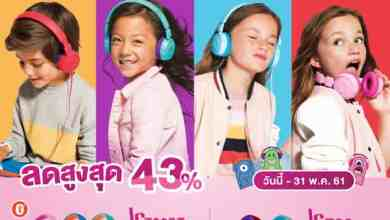 - Dealer 1040x1040 28FB IG29 JBL JR 2018 1 - โปรโมชั่นพิเศษราคาหูฟัง JBL Jr หูฟังสำหรับเด็ก ลดสูงสุด 43%