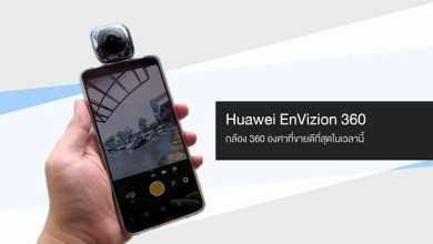 รีวิว Huawei EnVizion 360 กล้องสำหรับถ่าย VR ที่ขายดีที่สุดในเวลานี้ - รีวิว Huawei EnVizion 360 กล้องสำหรับถ่าย VR ที่ขายดีที่สุดในเวลานี้