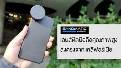 - sandmarc 2 - รีวิว SANDMARC เลนส์ติดมือถือคุณภาพสูงส่งตรงจากแคลิฟอร์เนีย