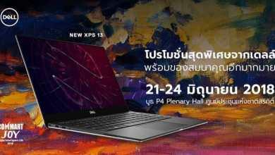 - Dell จัดโปรฯ เย็นฉ่ำรับหน้าฝน ช้อปสนุก ของแถมสนั่น ในงาน COMMART JOY 2018