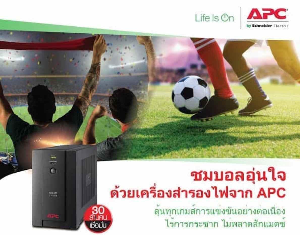 - APC BX1400 2 - ฟุตบอลฟีเวอร์อุ่นใจ ด้วยเครื่องสำรองไฟ APC ในเครือชไนเดอร์ อิเล็คทริค