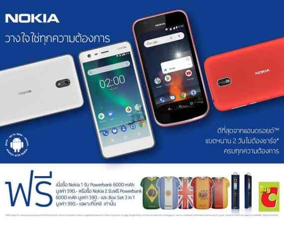 - BigCworldcup Nokia1 2 1 - โนเกียจับมือบิ๊กซีจัดโปรโมชั่น รับของสมนาคุณเอ็กซ์คลูซีฟ