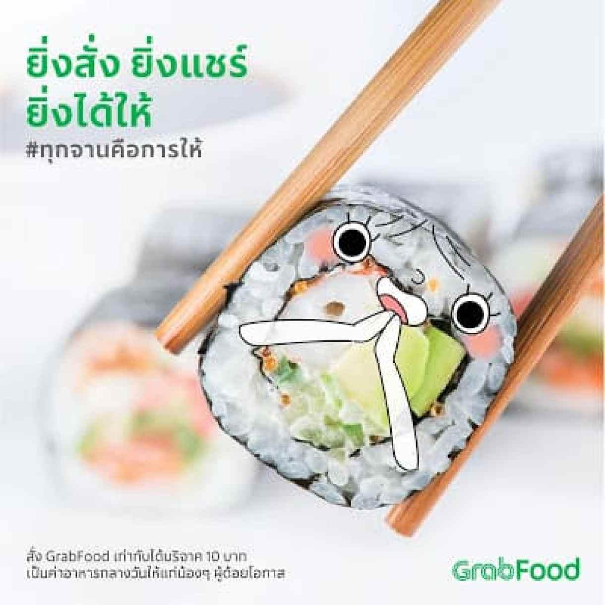 - Grab ชวนอร่อยให้น้องอิ่มในโครงการ 'GrabFood for Good ทุกจานคือการให้'  ตั้งแต่วันที่ 15 – 30 มิถุนายน 2561