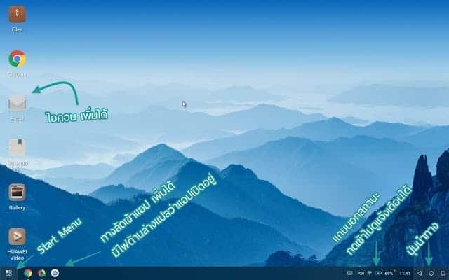 - Screenshot 20180605 114113 1 - แปลงร่าง Huawei P20/Mate 10 ให้กลายเป็นคอมพิวเตอร์ด้วย PC Mode อันแสนสะดวก
