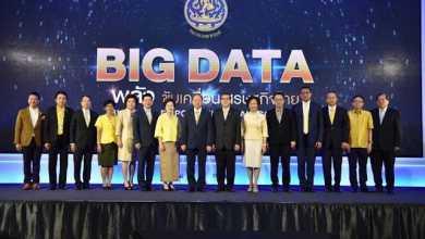 - 1532584513248 2 - กระทรวงพาณิชย์เปิดตัว BIG DATA: EMPOWERING THAI ECONOMY ขับเคลื่อนเศรษฐกิจไทย