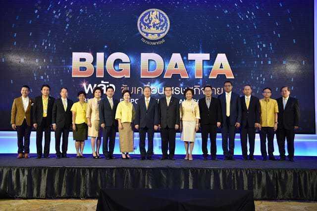 - กระทรวงพาณิชย์เปิดตัว BIG DATA: EMPOWERING THAI ECONOMY ขับเคลื่อนเศรษฐกิจไทย