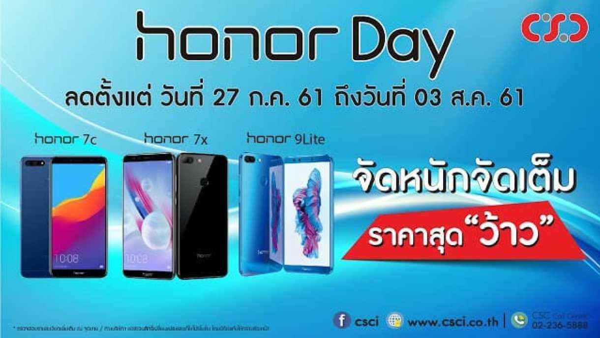 - A4 honor Day 3 1920 1080 01 2 - CSC จัดโปร Honor Day ลดสูงสุด 30% ตั้งแต่วันนี้ – 3 สิงหาคม 61
