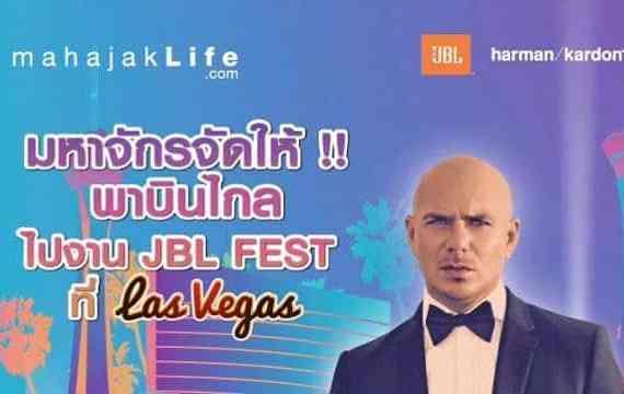- JBL FEST Landing Page2  2 - มหาจักรพาบินไป JBL FESTพร้อมมันส์ไปกับคอนเสิร์ต Pitbull ฟรีที่Las Vegas กับนน เจมส์ และต้าเหนิง