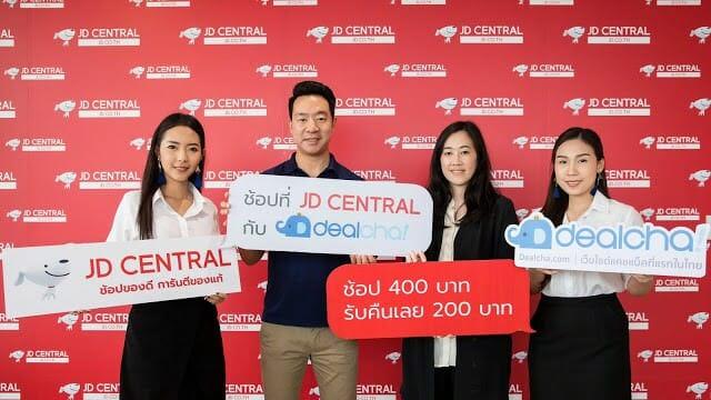 - JDCENTRAL Dealcha Res  1 - JD Central ดึง Dealcha! เอาใจขาช้อปออนไลน์ มอบสิทธิพิเศษ 2 ต่อ ช้อป 400 รับส่วนลดและเงินคืนสูงสุด 200 บาท