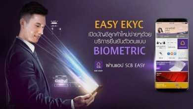 "- SCB E KYC28329 1 - ""SCB EASY"" เปิดตัว ""EASY E-KYC"" ธนาคารแรกที่ให้เปิดบัญชีใหม่โดยไม่ต้องมาธนาคาร"