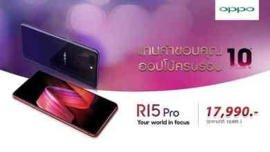 - OPPO R15 Pro ปรับลดราคาเหลือ 17,990 บาทจากปกติ 19,990 บาท โดยไม่มีเงื่อนไขใดๆ