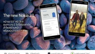 - 01PosterHorizontal 1 - New Nokia 2.1 วางขายแล้วในราคา 3,390 บาท มาพร้อมแบตเตอรี่ 4,000 mAh และ Android Go
