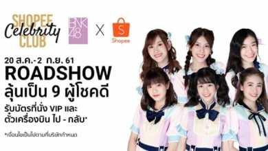 "- BNK48 x Shopee  Roadshow พบกับศิลปิน ""BNK48 Generation 2"" ที่เชียงใหม่และอุดรธานี"