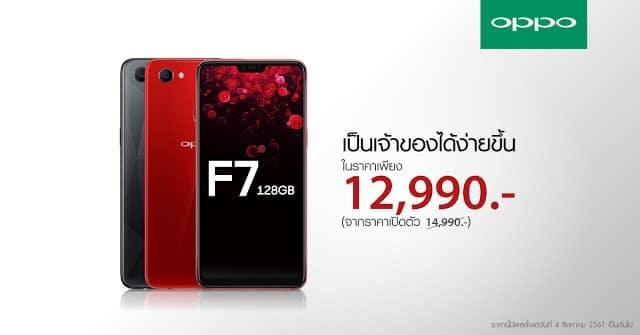 - F7 128 Discount 0818 1200x628 2 - OPPO F7 128GB ปรับราคาลงเหลือ 12,990 บาท ถ่ายรูปสวย เล่นเกมไม่สะดุด