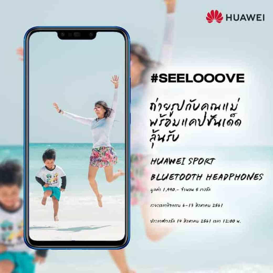- Huawei Mom Activity 2 - Huawei ส่งแคมเปญแทนใจบอกรักแม่ ถ่ายเซลฟี่กับแม่ติด #SEELOOOVE ลุ้นรับรางวัลพร้อมโปรโมชั่นลดราคาอีกเพียบ