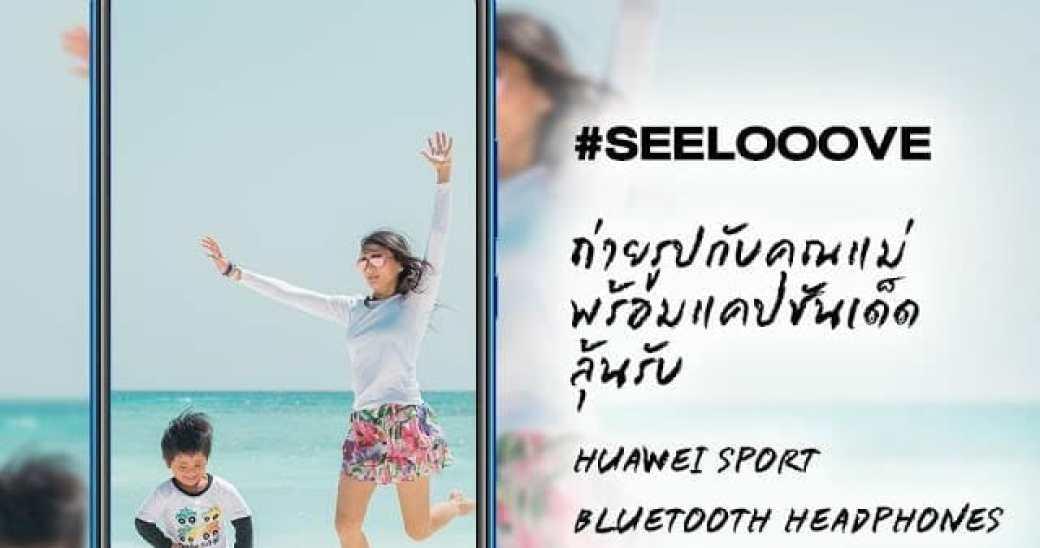 - Huawei ส่งแคมเปญแทนใจบอกรักแม่ ถ่ายเซลฟี่กับแม่ติด #SEELOOOVE ลุ้นรับรางวัลพร้อมโปรโมชั่นลดราคาอีกเพียบ