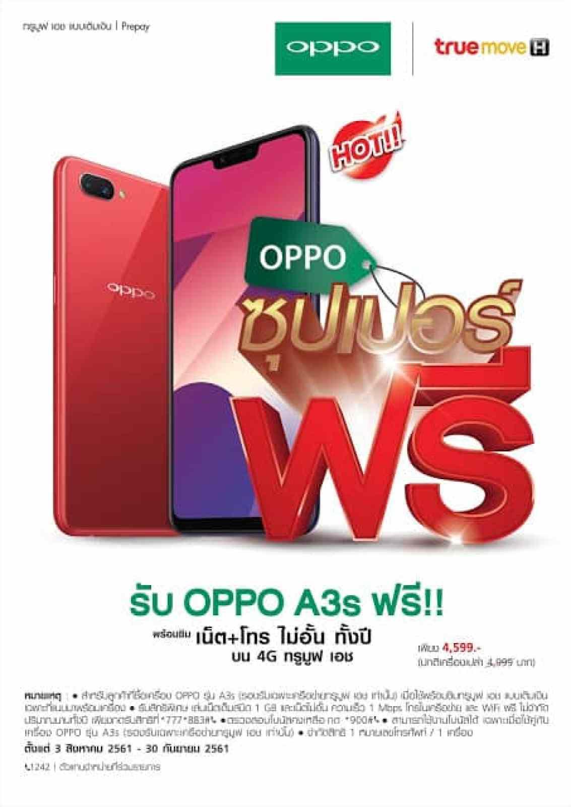 - PROMOTION 2 - OPPO จัดโปร OPPO Super Free จ่ายค่าแพคเกจเพียงแค่ 4,599 บาท รับ OPPO A3s ไปใช้ฟรีๆ
