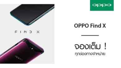 - Thumbnail 4 - OPPO Find จองเต็มทุกช่องทางจำหน่าย เปิดให้ซื้อแล้ววันนี้