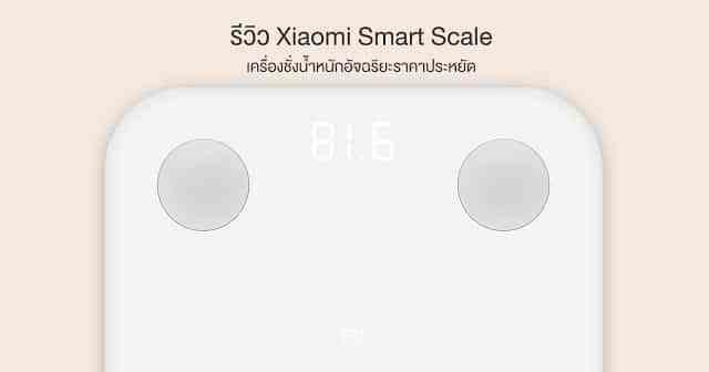 - Untitled 1 6 - รีวิว Xiaomi Smart Scale เครื่องชั่งน้ำหนักของคนยุคนี้