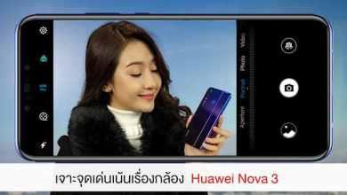 - รีวิว Huawei Nova 3 ฉบับเจาะจุดเด่นเน้นเรื่องกล้อง