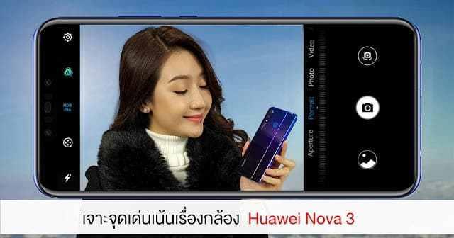 - Untitled 2 1 - รีวิว Huawei Nova 3 ฉบับเจาะจุดเด่นเน้นเรื่องกล้อง
