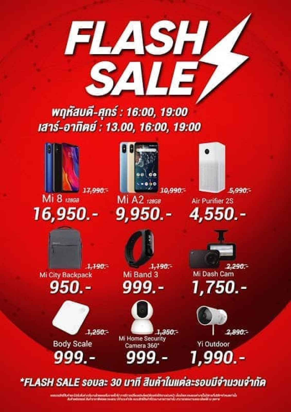 - 20180926 TME Flash Sale 2 - Mi Store by Fanslink  จัดโปรโมชั่น ลดสูงสุดถึง 30% ในงาน TME 2018