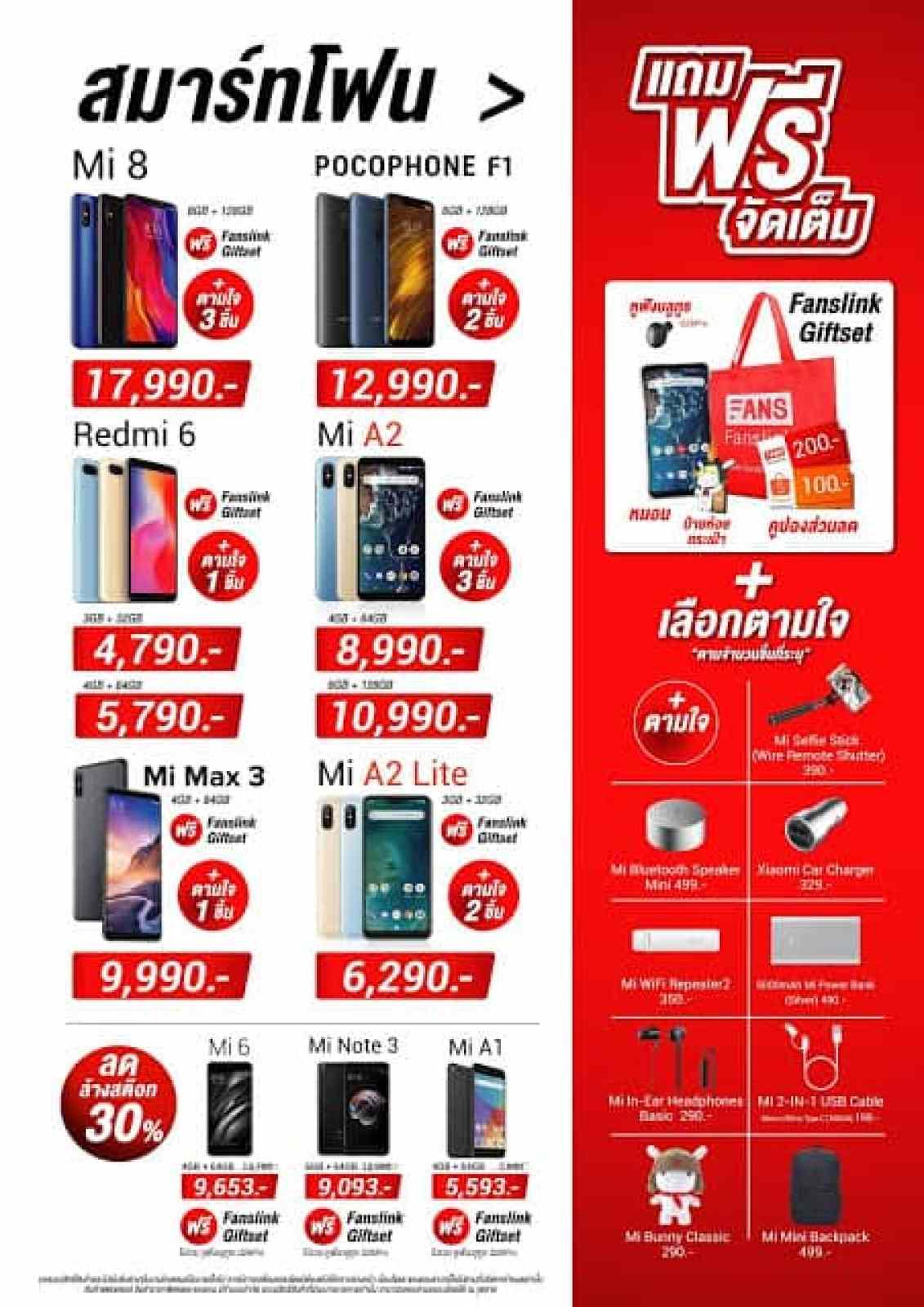 - 20180926 TME Smartphone Fanslink Gift Set 2 - Mi Store by Fanslink  จัดโปรโมชั่น ลดสูงสุดถึง 30% ในงาน TME 2018