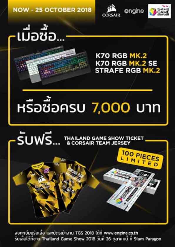 - Pre Promotion SEP OCT 2018 1 2 - CORSAIR ร่วมกับ Engine จัดโปรฯ อุ่นเครื่องก่อนงาน Thailand Game Show 2018