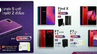 - เตรียมสัมผัส OPPO F9 Starry Purple วันที่ 27 กันยายนนี้ในงาน Thailand Mobile Expo 2018