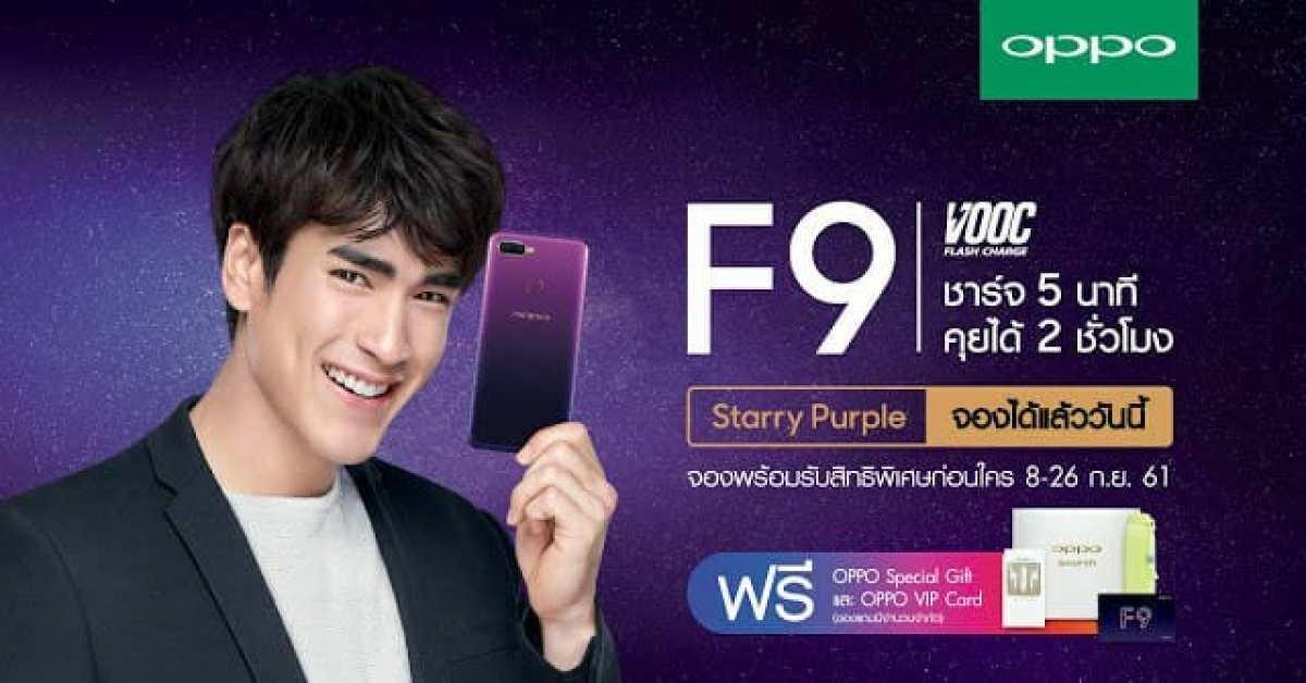 - OPPO เตรียมเปิดให้จอง F9 Starry Purple Edition ฝาหลังสีม่วงประกายดาว 8 – 26 กันยายนนี้ ในราคา 10,990 บาท พร้อมของขวัญสุดพิเศษจำนวนจำกัด