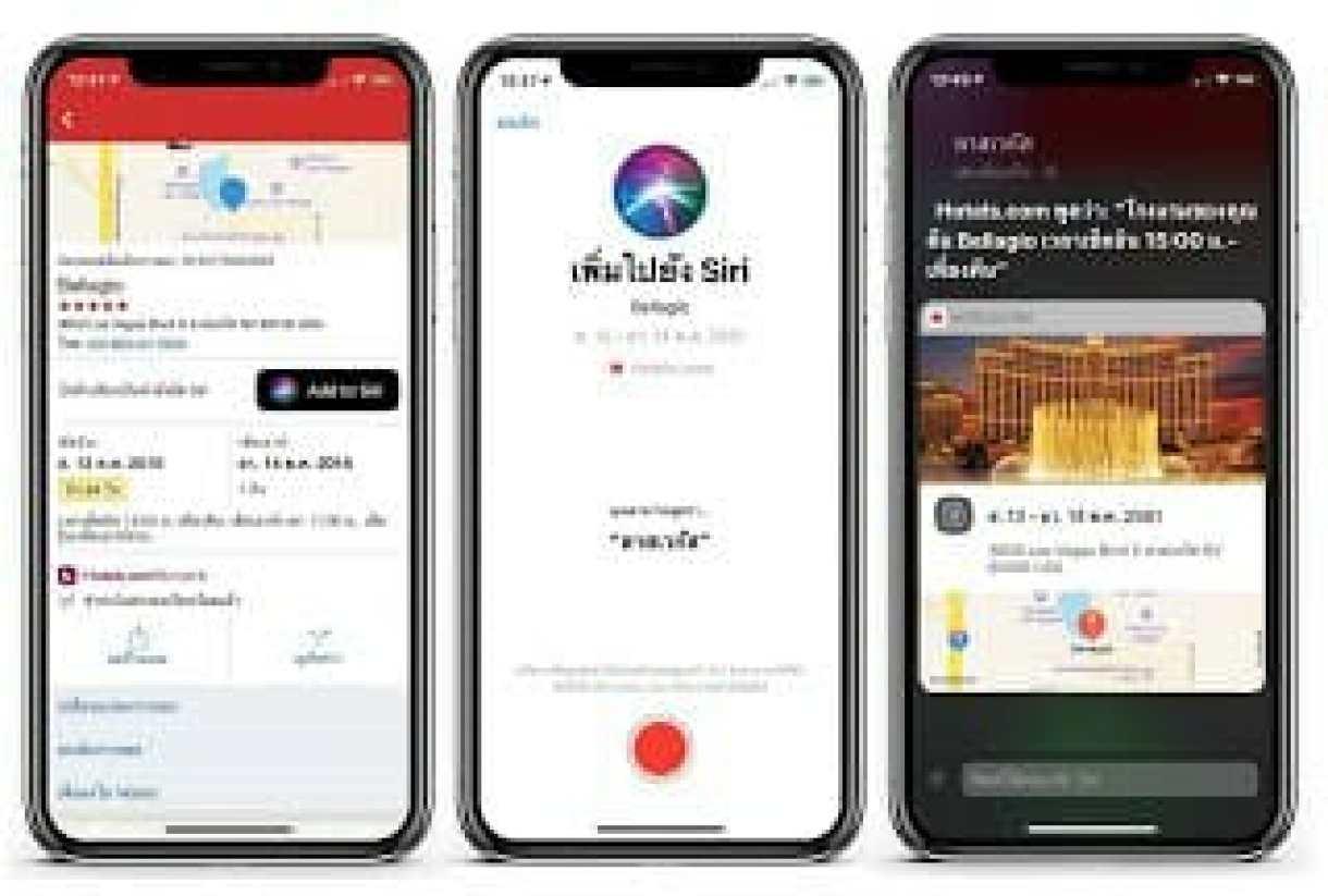 - Hotels.com เปิดฟีเจอร์ใหม่ล่าสุด ช่วยให้การเดินทางของคุณง่ายขึ้นด้วย Siri