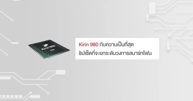 - kirin 980 1 - Kirin 980 กับความเป็นที่สุด ชิปเซ็ตที่จะยกระดับวงการสมาร์ทโฟน