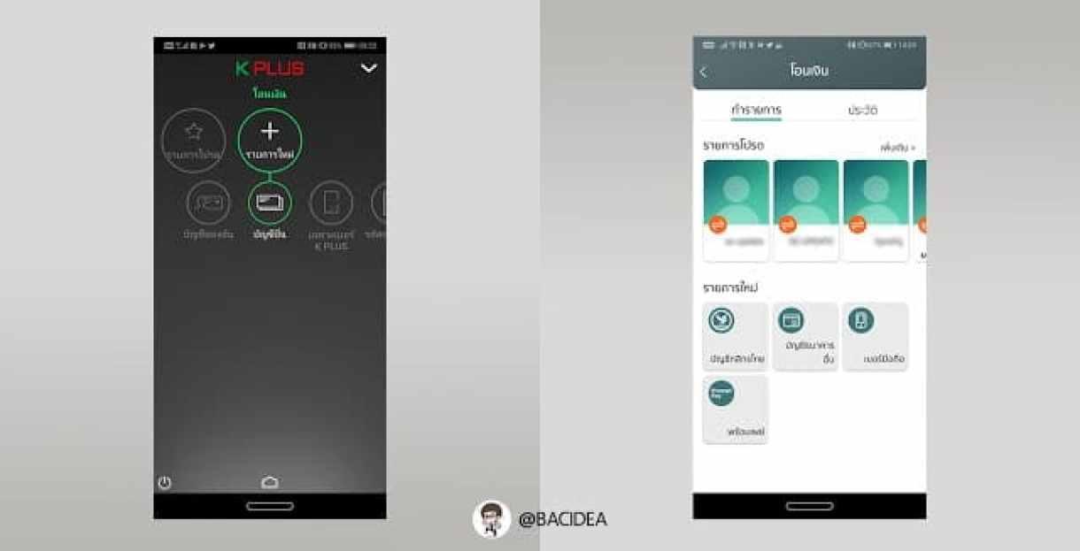 - 3 2 - พาชมแอป K+ ปรับปรุงใหม่ ยกเครื่อง UI ทั้งชุดให้ทันสมัย ใช้งานง่ายขึ้น ใช้งานผ่าน Wi-Fi ได้ทุกธุรกรรม กดเงินไม่ใช้บัตรได้แล้ว