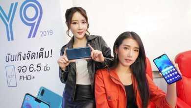 - Huawei เปิดตัวสมาร์ทโฟน HUAWEI Y9 2019 สมาร์ทโฟน AI น้องเล็ก อัดแน่นทั้งจอใหญ่ สเปกแรง แบตอึด 4 กล้อง ในราคา 6.990 บาท
