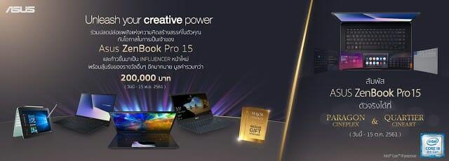 "- ASUScampaign2 1 - ASUS ส่งกิจกรรมประกวดคลิปวีดีโอ ""Unleash Your Creative Power"" ลุ้น ASUS ZenBook Pro 15"
