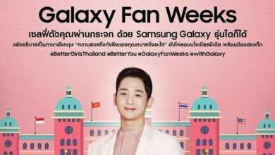 """- GalaxyFanWeeks crop 1 - Samsung ชวนสาวๆ เซลฟี่ ลุ้นกระทบไหล่ """"จอง แฮ อิน"""" ถึงประเทศเกาหลี"""