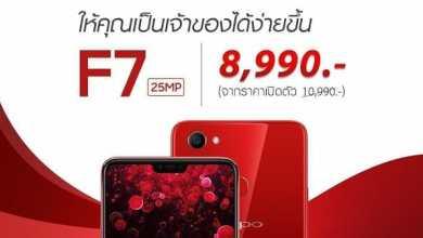 - OPPO F7 ปรับราคาเหลือ 8,990 บาท