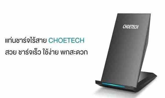 - Untitled 1 2 - รีวิว CHOETECH Wireless Charge แท่นชาร์จไร้สายแบบ 10W