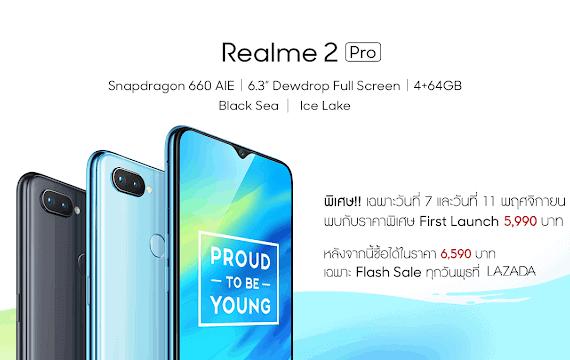 - 004 1 2 - สมาร์ทโฟนแบรนด์น้องใหม่ Realme 2 Pro 4+64GB เข้าไทยแล้ว Flash sale ในวันที่ 7 พฤศจิกายน