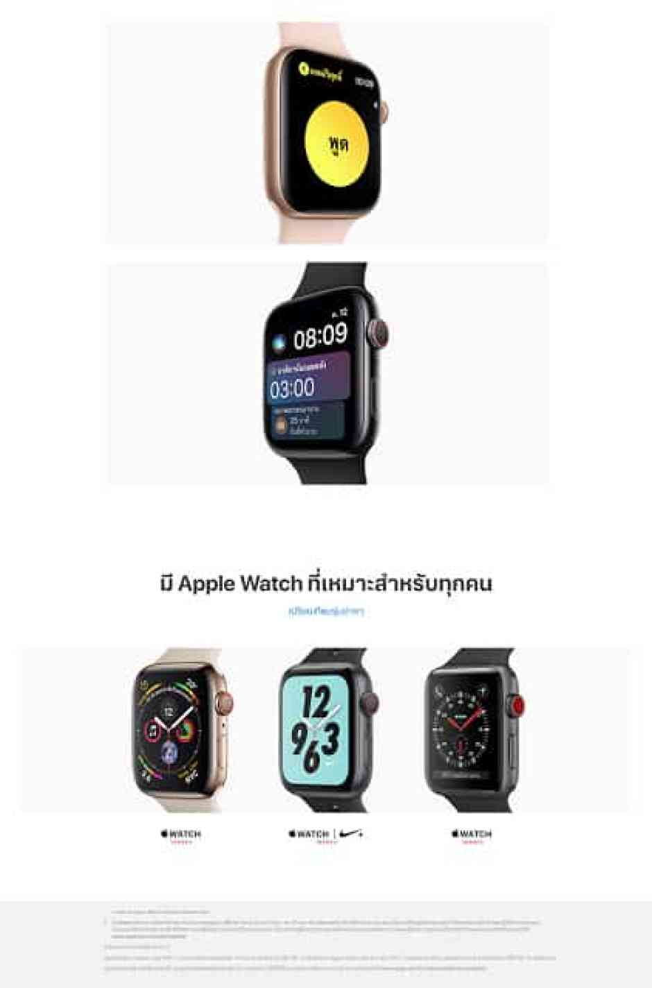 - 05 4 - Truemove H เตรียมวางจำหน่าย Apple Watch Series 4 รุ่นเซลลูลาร์ ในวันศุกร์ที่ 2 พฤศจิกายนนี้