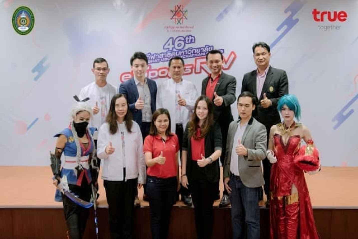 - 314 1 2 - พบกับการแข่งขันกีฬาสาธิต eSports ROV ครั้งแรก ในกีฬามหาวิทยาลัยแห่งประเทศไทย ครั้งที่ 46 โดยความร่วมมือระหว่าง มภร.อุบลฯ กลุ่มทรู และการีน่า