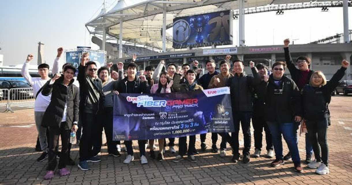 - ทรูออนไลน์ พาลูกค้าและเหล่าเกมเมอร์ผู้โชคดี  ชมแข่งขันสดอีสปอร์ตระดับโลก  LOL WORLD CHAMPIONSHIP 2018 รอบชิงชนะเลิศ ณ  เกาหลีใต้