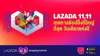 - Lazada11 - Lazada จัดโปรเด็ดต้อนรับ 11.11