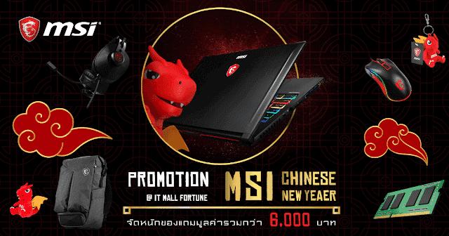 - MSI จัดโปรรับตรุษจีน ทั้งลดทั้งแถมทุกซีรีส์ พร้อมพบกับโน๊ตบุ้ครุ่นใหม่มาพร้อมการ์ดจอ Nividia เทคโนโลยี RTX ที่ IT Mall Fortune