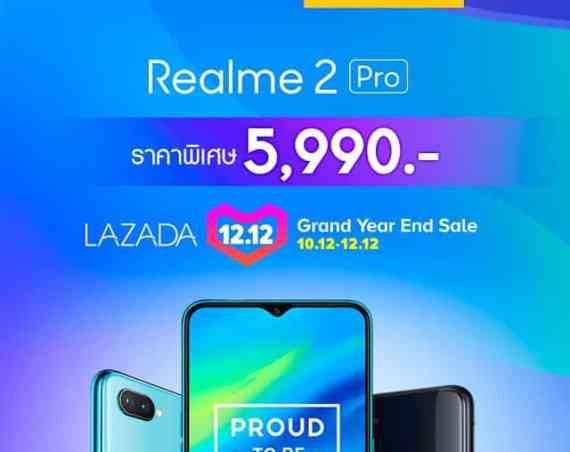 - 12 5 - Realme 2 Pro 4+64GB ราคาพิเศษกลับมาอีกครั้งบน Lazada 10-12 ธันวาคม