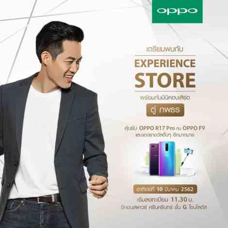 - OPPO เชิญชวนร่วมงานเปิดตัว OPPO Experience Store รูปแบบ High-end  ในวันอาทิตย์ที่ 10 มีนาคม 2562 ชั้น G ซีคอนสแควร์ ศรีนครินทร์