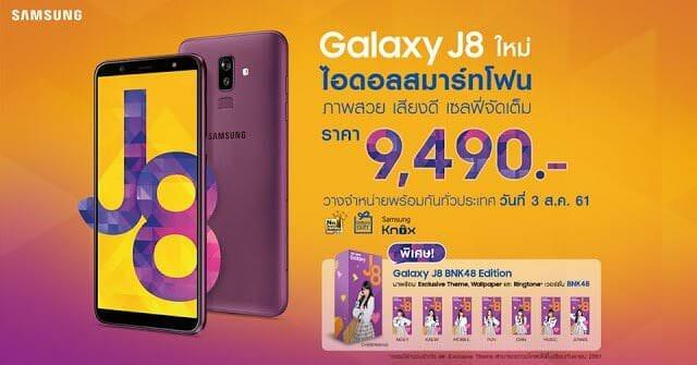"- Samsung เปิดตัว Galaxy J8 พร้อมดึงเกิร์ลกรุ๊ปไอดอล ""BNK48"" เป็นแบรนด์แอมบาสเดอร์"