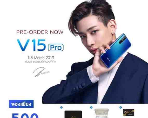 - 72594 2 - Vivo เปิดให้จอง Vivo V15 Pro มัดจำเพียง 500 บาท ของแถมเพียบ