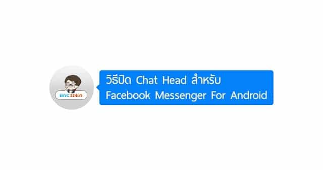 - วิธีปิด Chat Head สำหรับ Facebook Messenger For Android