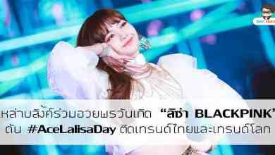 """- เหล่าบลิ้งค์ร่วมอวยพรวันเกิด """"ลิซ่า BLACKPINK"""" ดัน #AceLalisaDay ติดเทรนด์ไทยและเทรนด์โลก"""